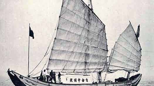 OLDEST CHINESE JUNK