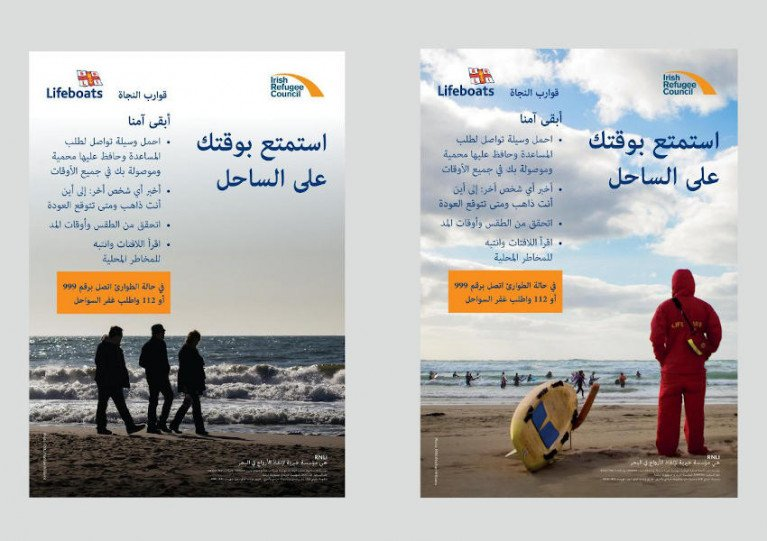 The new Arabic language water safety posters from the RNLI and Irish Refugee Council